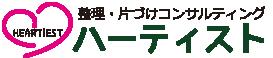 浜松・静岡・愛知の遺品整理・生前整理・特殊清掃ならハーティスト